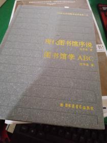 现代图书馆序说 图书馆学ABC