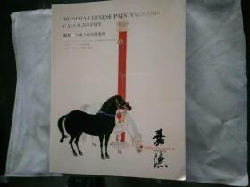 中国嘉德香港2018秋季拍卖会 观想-中国书画四海集珍
