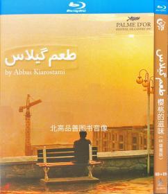阿巴斯經典:櫻桃的滋味(1997)BD藍光4K修復版 2碟 附帶花絮