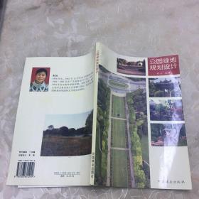 公园绿地规划设计
