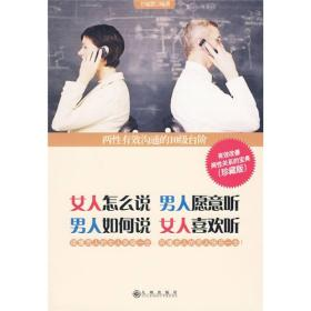 女人怎么说男人愿意听,男人如何说女人喜欢听:两性有效沟通的10级台阶