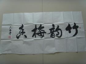 璩存厚:书法:竹韵梅香