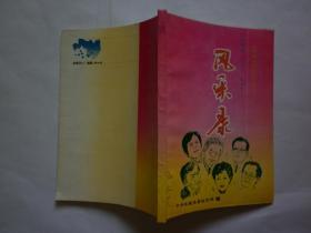 1993年《运城地区知识分子拔尖人才风采录》【有较明显红笔划痕】.