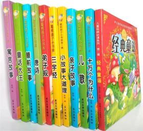 亲子书系列全套11册 聪明孩子小书库 彩绘 注音版