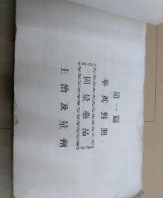 实用处方,麦少祺著,民国22年版
