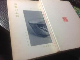 茶道文库5  《茶碗の心得》,经典茶道文化名著,日文原版,品好,有收藏价值和升值潜力