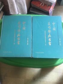中国农作物病虫害 (第二版 上下册)