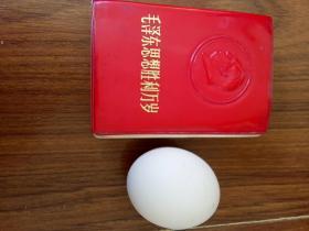 毛泽东思想万岁(红塑封皮)1969年印