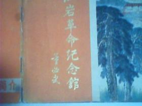 红岩革命纪念馆(是为纪念抗日战争时期和解放战争初期 中国共产党人在重庆从事革命斗争的伟大业绩而建立的  图文并茂董必武题名