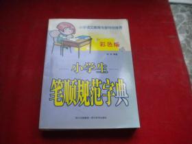 《小学生笔顺规范字典》,32开林波著,四川2011.9出版,6805号, 图书