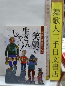 し岛田洋七 笑颜で生きんしやい! 64开德间文库本小说