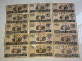 特惠三版币大团结十元15张共408元包老原票