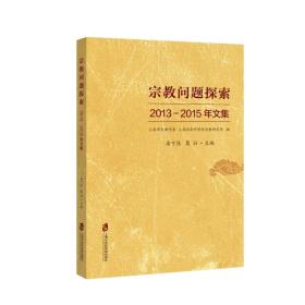 宗教问题探索:2013-2015年文集