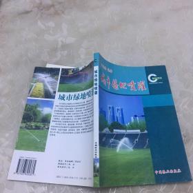 城市绿地喷灌