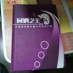 回调之王 (避役版) 中国首款融合量价时空的产品 光盘+说明书