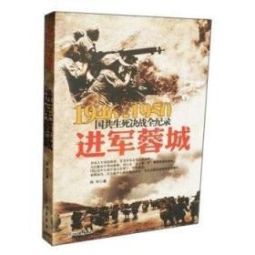 1946-1950国共生死决战全纪录:进军蓉城