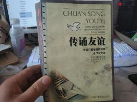 传诵友谊:中国广播电视的对外合作与交流【马元和主编 签赠本】有水印