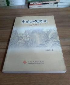 中国小说简史(古代部分)