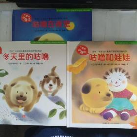 可爱的咕噜汪:咕噜和娃娃,冬天里的咕噜,咕噜在夜里(3册)