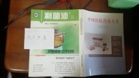 中国医院药房大全(收入全国16000家县级以上医院的名称地址、综合情况、邮编及负责人姓名、电话号码等信息) 品相如图