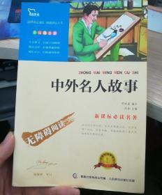 中外名人故事 彩插励志版/语文新课标必读无障碍阅读