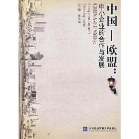 正版ir-9787810789462-中国-欧盟:中小企业的合作与发展