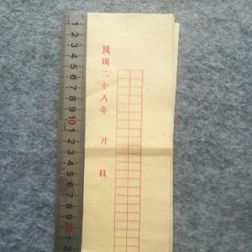 【民国二十八年文人用红方格小笺纸(玉扣)】11张合售