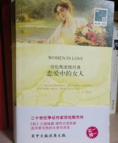 双语译林 壹力文库:恋爱中的女人