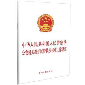中华人民共和国人民警察法公安机关维护民警执法权威工作规定