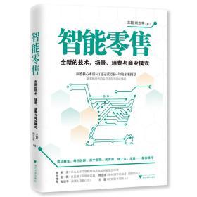 智能零售:全新的技术、场景、消费与商业模式