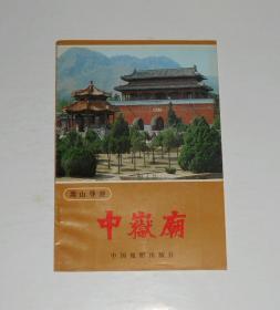 中岳庙 1981年1版1印