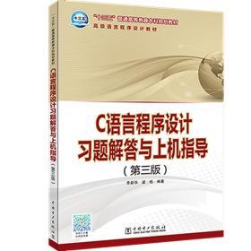 C语言程序设计习题解答与上机指导