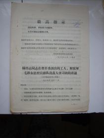 杨得志同志在省革委派出的工人、解放军毛泽东思想宣传队负责人学习班的讲话