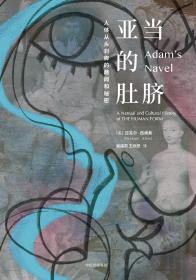 亚当的肚脐:人体从头到脚的趣闻和秘密