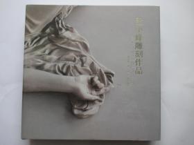 殷小烽雕刻作品