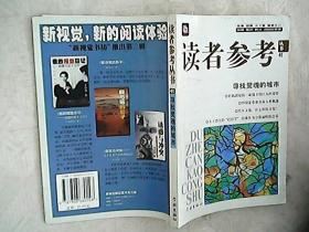 读者参考丛书.41(2001年10月).寻找灵魂的城市