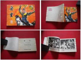 《岳云》,中国戏剧1980.11一版一印8品,912号,电影连环画