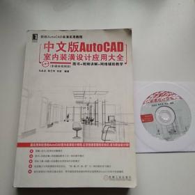 中文版AutoCAD室内装潢设计应用大全【附光盘】