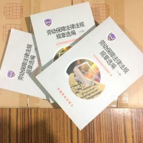 劳动保障法律法规规章选编(上中下全)三册合售