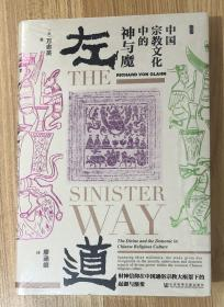 左道:中国宗教文化中的神与魔 The Sinister Way: The Divine and the Demonic in Chinese Religious Culture