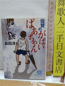 し岛田洋七 佐贺のがばいばあちゃん 64开德间文库本小说