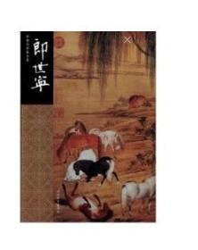 正版 包邮 中国名画家全集:郎世宁 河北教育出版社