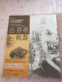达·芬奇机器