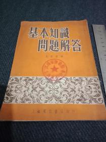 1953年初版上海群众书店印《基本知识问题解答》