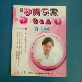孕育专家Q&A:新妈育儿篇(0-6个月)