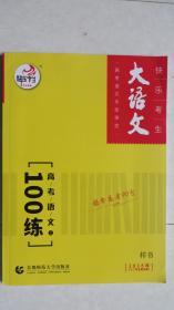 (快乐考生大语文)高考语文之100练(2018年十二年全新改版)
