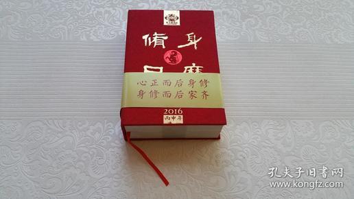 【稀有藏品】修身日历2016【真实有货 实物拍摄】