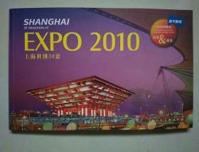 上海世博30景