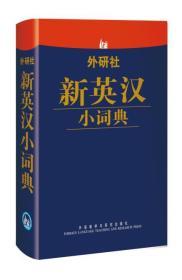 外研社新英汉小词典 正版 外研社综合英语(数字)出版分社  9787513524483