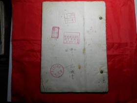 《石佛口》河北梆子剧本(1957年刻印)